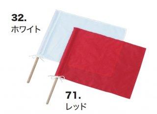18730信号手旗(棒付)