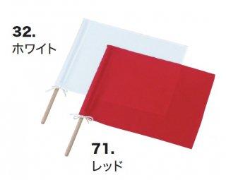 18731信号手旗(棒付)