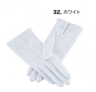 18550白手袋(ナイロン・巻ベリ・ホック付)