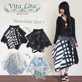 ヴィータリータ 変形リバーシブルスカート