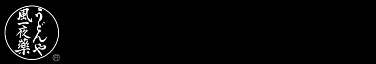 うどんや風一夜薬本舗薬局【うどんや風一夜薬本舗公式ネットショップ】