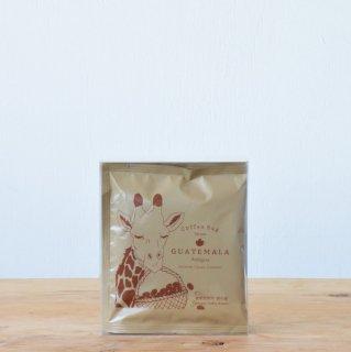 コーヒーバッグ<br>グアテマラアンティグア