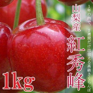 極上のサクランボ(紅秀峰)1Kg化粧箱ギフト