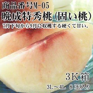 晩成 特秀桃(かたい桃)甘い品種で選んだ厳選桃 3L〜4L 8玉 3K箱ギフト