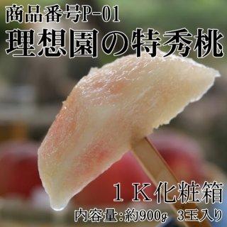 理想園の特秀桃 2L3玉入り1K化粧箱ギフト