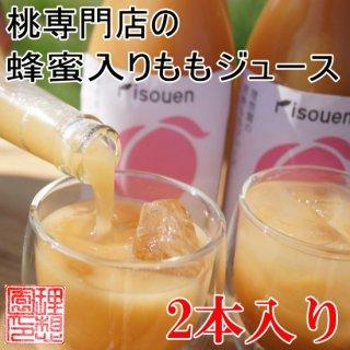 理想園の桃ジュース 2本ギフト(化粧箱)