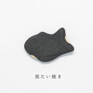 美濃焼陶器箸置き「黒たいやき」和菓子シリーズ
