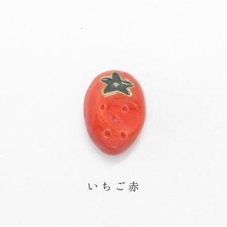 美濃焼陶器箸置き「いちご赤」果物シリーズ