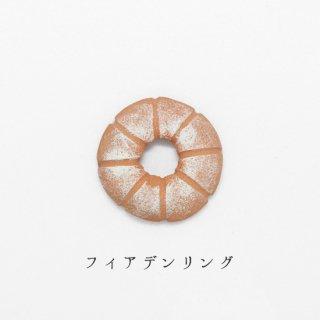 美濃焼陶器 箸置き「フィアデンリング」パンシリーズ