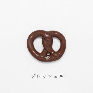 美濃焼陶器 箸置き「ブレッツェル」パンシリーズ