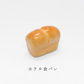 美濃焼陶器 箸置き「ホテル食パン」パンシリーズ