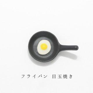 美濃焼陶器 箸置き「フライパン(目玉焼き)」道具シリーズ