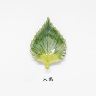 美濃焼陶器 箸置き「大葉」野菜シリーズ