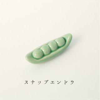 美濃焼陶器 箸置き「スナップエンドウ」野菜シリーズ