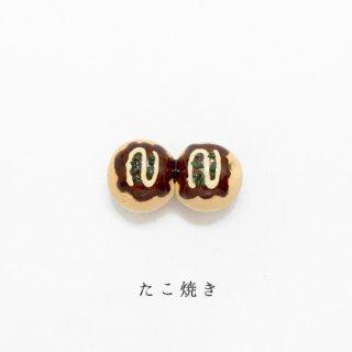 美濃焼陶器 箸置き「たこ焼き」食品・料理シリーズ
