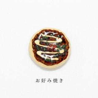 美濃焼陶器 箸置き「お好み焼き」食品・料理シリーズ