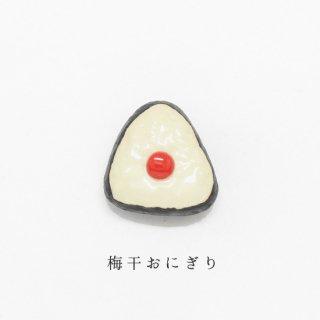 美濃焼陶器 箸置き「梅干おにぎり」食品・料理シリーズ