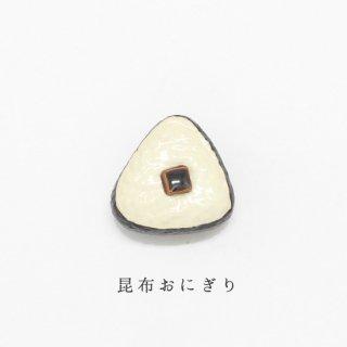 美濃焼陶器 箸置き「昆布おにぎり」食品・料理シリーズ