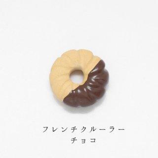 美濃焼陶器箸置き「フレンチクルーラー(チョコ)」洋菓子シリーズ