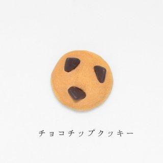 美濃焼陶器箸置き「チョコチップクッキー」洋菓子シリーズ