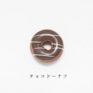 美濃焼陶器箸置き「チョコドーナツ」洋菓子シリーズ