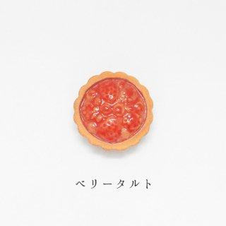 美濃焼陶器箸置き「ベリータルト」洋菓子シリーズ