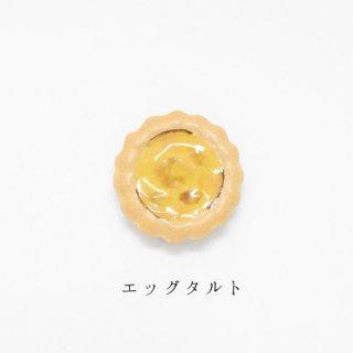 美濃焼陶器箸置き「エッグタルト」洋菓子シリーズ