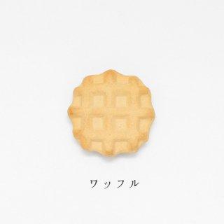 美濃焼陶器箸置き「ワッフル」洋菓子シリーズ