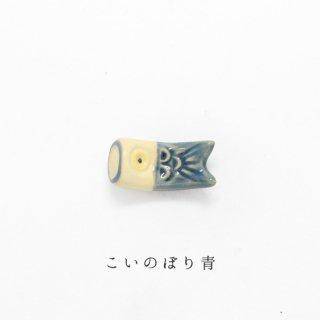 美濃焼陶器箸置き「こいのぼり/青」イベントシリーズ