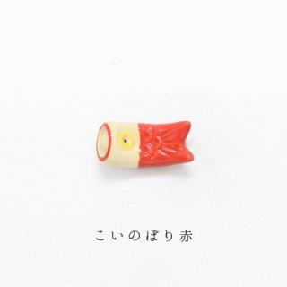 美濃焼陶器箸置き「こいのぼり/赤」イベントシリーズ
