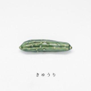 美濃焼陶器 箸置き「きゅうり」野菜シリーズ