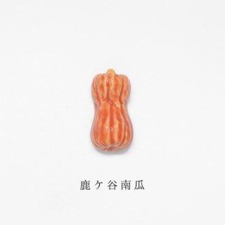 美濃焼陶器 箸置き「鹿ヶ谷南瓜/京野菜」野菜シリーズ