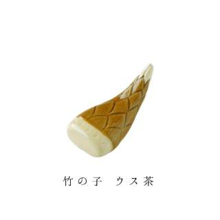 美濃焼陶器 箸置き「たけのこ薄茶」野菜シリーズ