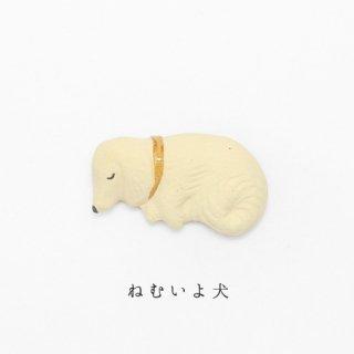 美濃焼陶器 箸置き「ねむいよ犬」動物シリーズ