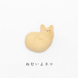 美濃焼陶器 箸置き「ねむいよネコ」動物シリーズ