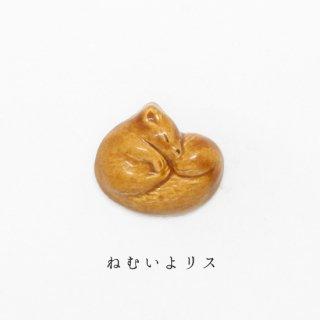 美濃焼陶器 箸置き「ねむいよリス」動物シリーズ