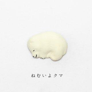 美濃焼陶器 箸置き「ねむいよクマ」動物シリーズ