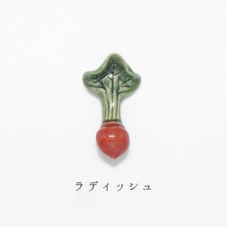 美濃焼陶器 箸置き「ラディッシュ」野菜シリーズ