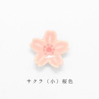 美濃焼陶器 箸置き「サクラ(小)桜色」植物シリーズ