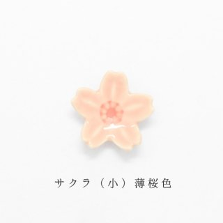 美濃焼陶器 箸置き「サクラ(小)薄桜色」植物シリーズ