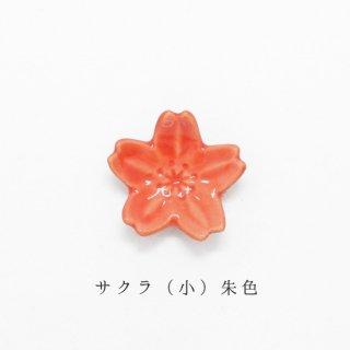 美濃焼陶器 箸置き「サクラ(小)朱色」植物シリーズ