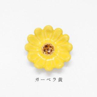 美濃焼陶器 箸置き「ガーベラ黄」植物シリーズ