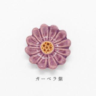美濃焼陶器 箸置き「ガーベラ紫」植物シリーズ