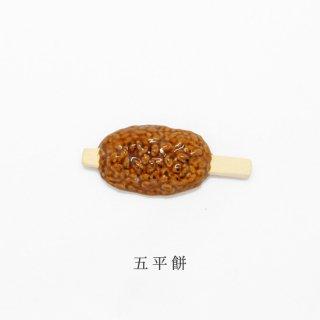 美濃焼陶器 箸置き「五平餅」食品・料理シリーズ
