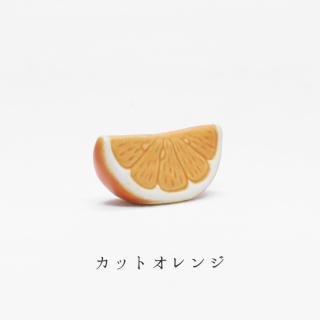 美濃焼陶器箸置き「カットオレンジ」果物シリーズ
