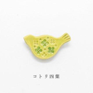 美濃焼陶器箸置き「コトリ四葉」動物シリーズ