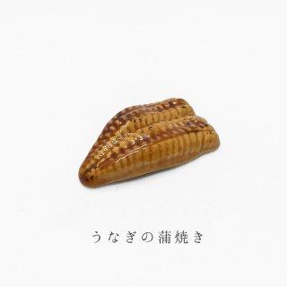 美濃焼陶器 箸置き「うなぎの蒲焼き」食品・料理シリーズ