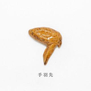 美濃焼陶器 箸置き「手羽先」食品・料理シリーズ