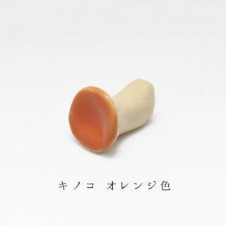美濃焼陶器 箸置き「キノコ オレンジ色」野菜シリーズ
