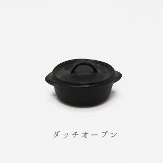 美濃焼陶器 箸置き「ダッチオーブン」道具シリーズ